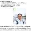 江東区エコリーダー養成講座の講師を担当いたします