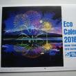 日本テクノ㈱2018年カレンダー