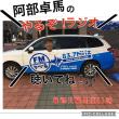 【YouTubeでカバー曲!】「阿部卓馬のやるぞ!ラジオ」内でのカバー曲をアップロードしています
