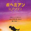 埼玉・四季便り(高麗川)&映画(ボヘミアン・ラプソディ)2018.11.11.