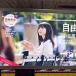 10月7日(土)のつぶやき:齋藤飛鳥 ずっと、ここにいたい自由が丘 Hanako(銀座駅電飾ベンチ広告)