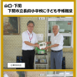 2017.11.9山口・下関 下関市立長府小学校に子ども手帳贈呈