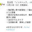 10月24日(火) フジテレビ「ノンストップ」放送内容 韓流歌手(スーバージュニア シウォン)の愛犬にかまれた女性(ユチョンの曾祖母?)死亡