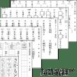 塾教材(小学漢字と中学英単語)