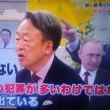 池上彰が大嘘吐きだということは、日本国民に広く知れ渡りつつある!