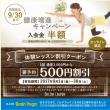 9月「健康増進キャンペーン」実施中!