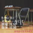 平成29年度 自主公演のお知らせ(終了)