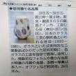 朝日新聞・読売新聞