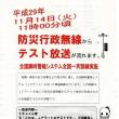 防災行政無線からテスト放送が流れます。(11/14(火))