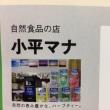 三ツ矢竹輝さんのこだいらいふ 創刊2号 こだいらマナが紹介されました💛