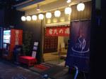 【東京銭湯】入谷 富久の湯