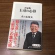 8/6 上司の心得 佐々木常夫さんはよく読んどります!