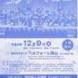 平成29年第18回ふれあいコンサート(平成29年12月9日(土))