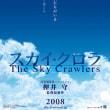 スカイ・クロラThe Sky Crawlers