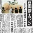 沖縄オスプレイ北海道へ