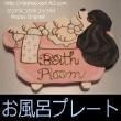 新作チラ見 コッカーちゃんのお風呂プレート BWグッズ 犬雑貨