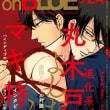■ 8月25日発売の on BLUE vol.24 に 「ありあまる富」 の掲載ありません。