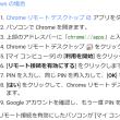 Chrome リモート デスクトップを研究!<androidyoshiakiのメモ帳>