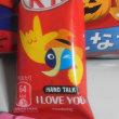 Kitkat ハンドトークメッセージ