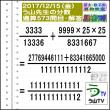 [う山先生・分数]【算数・数学】【う山先生からの挑戦状】分数573問目