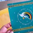 フォーピュアーズwith LOVERS CD!!