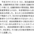 【国会 参院予算委員会 6/25】結局、モリカケしか質問することがないクソ野党(。-`ω-)もう支持率なくなるぞwww