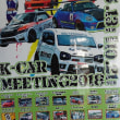 k-car meeting