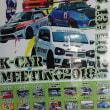 k-car meeting