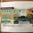 【建環行政視察2018】京都府京都市~「無電柱化の推進に向けた取組」