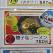 萩・石見空港「キッチンそらら」で昼ごはん 18年5月