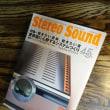 「Stereo Sound」買えない雑誌
