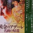 映画「黄金のアデーレ」と戸田奈津子トークショー