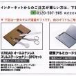シライ電子工業 個人投資家説明会ご出席御礼ギフト→優待転用