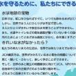 水と衛生についての展示を横浜でおこないます