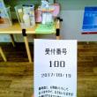 キリ番(受付番号100)