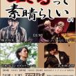 1月31日(水) 新井薬師前 ナカノステレオ「生きるって素晴らしい #1」