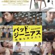 バンコクで見た韓国映画ヒット作『神と共に2』