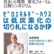 【中央と寒冷地のZEH施策対話 in 仙台】