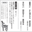 歯科川柳 8月のお題 「夏休み」  休めない 国試控えた 最終学年