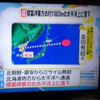今こそ、田原聡一郎さんの安部首相のサプライズ「ピョンヤン訪問」日朝国交回復を求めたい!