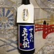 ★秋田県 十五代彦兵衛 純米吟醸を買ってみた!