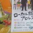 ローカル線プロレス・フラワー長井線
