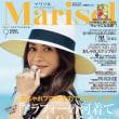 「Marisol」9月号別冊付録にご掲載されました。