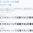 モリサワ、スタンダード版「BIZ UDゴシック」「BIZ UD明朝」の無償提供を再開ですっ
