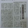 岡山短大山口雪子准教授教壇外し訴訟、最高裁で勝訴確定報告会が開かれました。