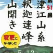 第51回津江山系釈迦連峰山開き
