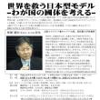 元駐ウクライナ大使 馬渕睦夫先生「世界を救う日本型モデル-わが国の國体を考える」