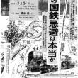 名鉄笠松駅のこと
