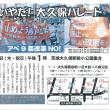 11.18津田沼デモ&11.23大久保パレード