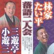 晴耕雨読日記 平成29年11月16日 木曜日 「林家たい平 三遊亭小遊三 落語二人会」